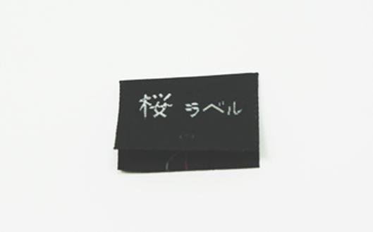 平織 (ピスネーム)